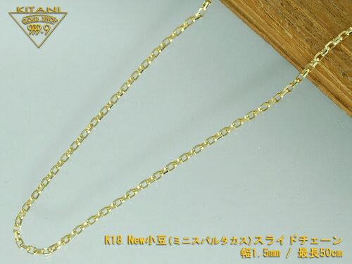 【表示価格の10%OFF】K18 ミニ・スパルタカス・スライドチェーン幅1.5mm/最長50cm/約 4.0g(マーベラス カット)          『別注OK』