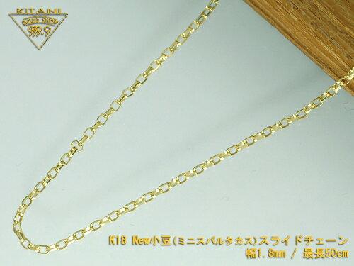 【表示価格の10%OFF】K18 ミニ・スパルタカス・スライドチェーン幅1.8mm/最長50cm/約 5.0g(マーベラス カット)          『別注OK』