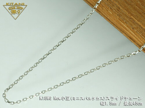 【表示価格の10%OFF】K18ホワイトゴールド ミニ・スパルタカス スライドチェーン幅1.5mm/最長45cm/約 3.6g(マーベラス カット)          『別注OK』