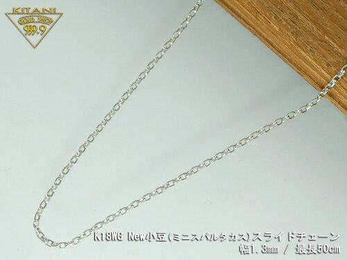 【表示価格の10%OFF】K18ホワイトゴールド ミニ・スパルタカス・スライドチェーン幅1.3mm/最長50cm/約 3.1g(マーベラス カット)          『別注OK』