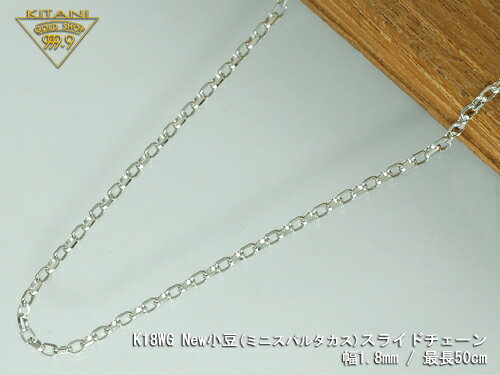 【表示価格の10%OFF】K18ホワイトゴールド ミニ・スパルタカス・スライドチェーン幅1.8mm/最長50cm/約 5.3g(マーベラス カット)          『別注OK』