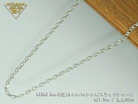 K18ホワイトゴールド ミニ・スパルタカス・スライドチェーン幅1.8mm/最長60cm/約 6.1g ( マーヴェラスカット ) ( K18WG ) ( スライド アジャスター )