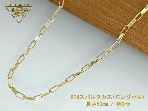 【表示価格の10%OFF】K18スパルタカス・チェーン 全長50cm/幅約3.0mm (ロング小豆・ミラーノ)