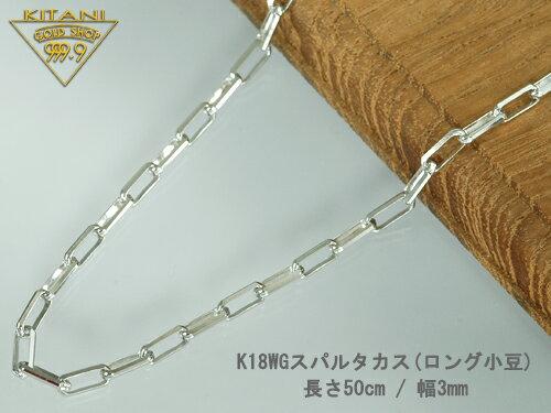 【表示価格の10%】K18ホワイトゴールド スパルタカス・チェーン 全長50cm/幅約3.0mm (ロング小豆・ミラーノ)
