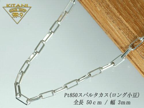 【表示価格の10%】プラチナ850 スパルタカス・チェーン全長50cm/幅 約3.0mm (ロング小豆・ミラーノ)