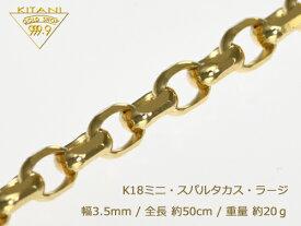 K18 ミニ・スパルタカス・ラージ幅3.5mm/全長50cm/重量約20g前後 ( マーヴェラス カット )          『別注OK』男女兼用
