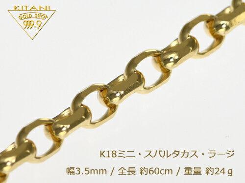 【表示価格の15%OFF】K18ミニ・スパルタカス・ラージ幅3.5mm/全長60cm/重量約24g前後 (マーベラス カット)          『別注OK』