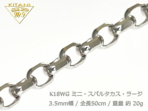 【表示価格の15%OFF】K18ホワイトゴールド ミニ・スパルタカス・ラージ幅3.5mm/全長50cm/重量 約20g前後 (マーベラス カット)          『別注OK』