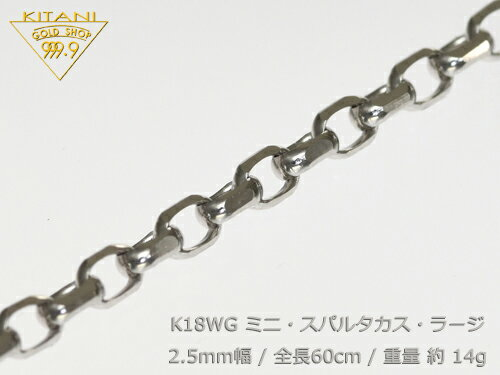 【表示価格の15%OFF】K18ホワイトゴールド ミニ・スパルタカス・ラージ幅2.5mm/全長60cm/重量約14g前後 (マーベラス カット)          『別注OK』