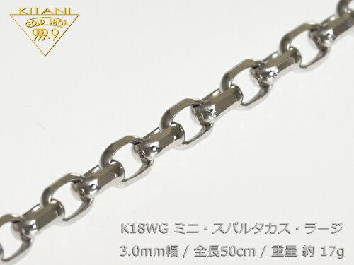 【表示価格の15%OFF】K18ホワイトゴールド ミニ・スパルタカス・ラージ幅3.0mm/全長50cm/重量約17g前後 (マーベラス カット)          『別注OK』