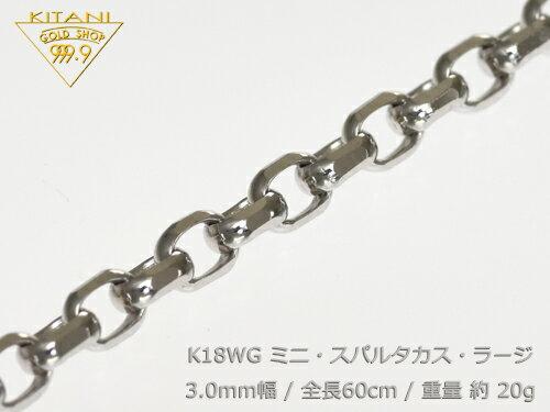 【表示価格の15%OFF】K18ホワイトゴールド ミニ・スパルタカス・ラージ幅3.0mm/全長60cm/重量約21g前後 (マーベラス カット)          『別注OK』