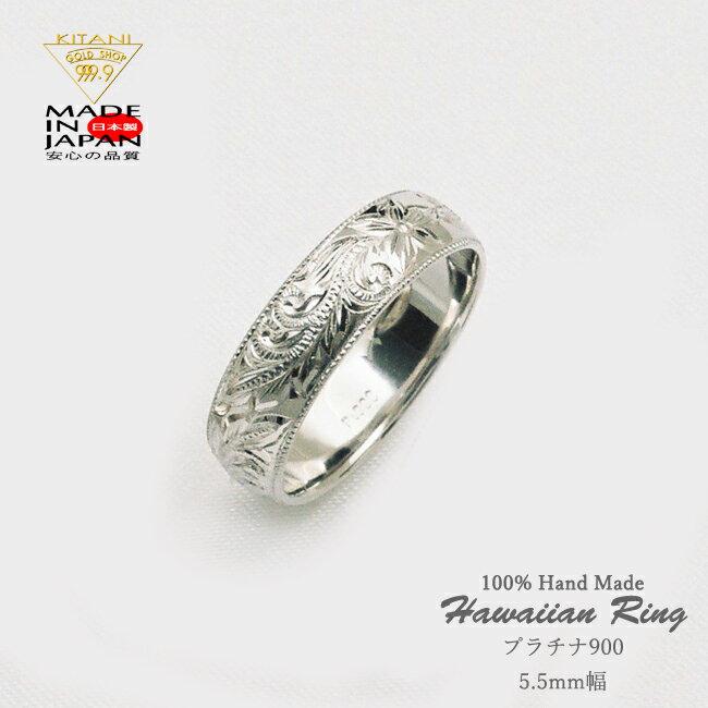 プラチナ900 ハワイアン リング5.5mm幅 ( Pt900 Hawaiian )指通り良し!『プルメリア、プリンセス、スクロール、マイレ、ミル打ち、カットアウト選択可』