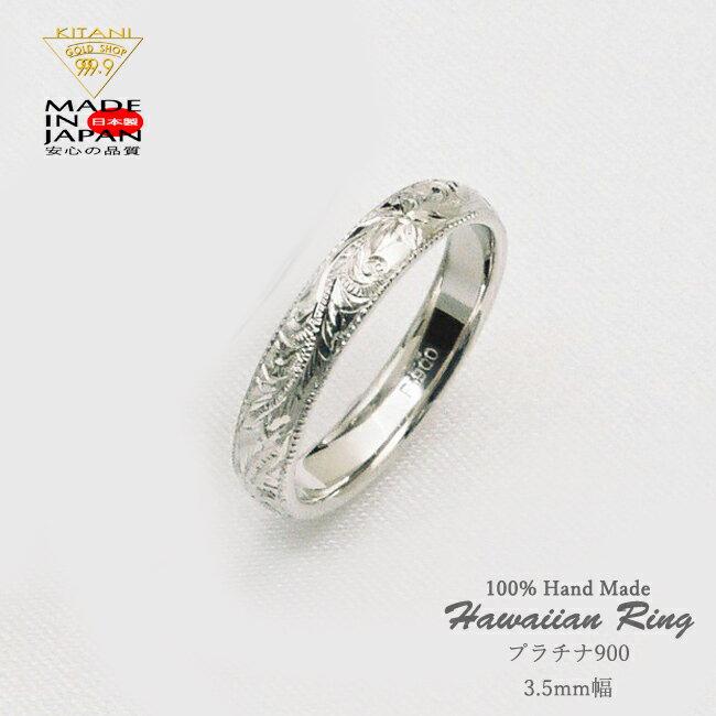 プラチナ900 ハワイアン リング3.5mm幅 (Pt900-Hawaiian)指通り良し!『プルメリア、プリンセス、スクロール、マイレ、ミル打ち、カットアウト選択可』