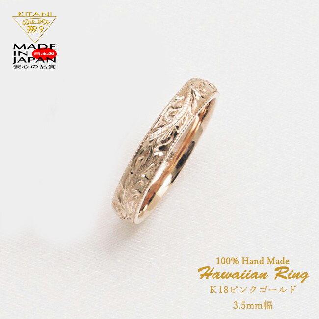 K18ピンクゴールド ハワイアン リング 3.5mm幅 ( K18PG Hawaiian) 指通り良し! 『K18イエロー、プルメリア、プリンセス、スクロール、マイレ、ミル打ち、カットアウト選択可』K18