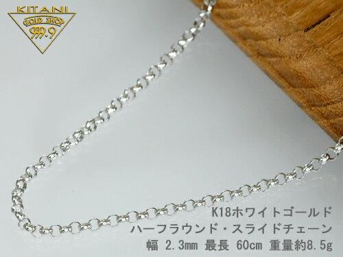 【長さ調節自在】スライドチェーンK18ホワイトゴールド ハーフラウンド幅/2.3mm・全長60cm