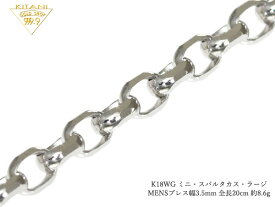 K18ホワイトゴールド ブレスレット ミニ・スパルタカス 幅3.5mm/全長20cm/重量 約8.5g Mens(マーベラスカット) [保証書付] ( K18WG )