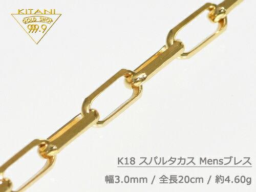【表示価格の15%OFF】K18 ブレスレット スパルタカス 幅3.0mm/全長20cm/重量 約4.6g Mens( ミラーノ・ロング小豆 ) [別注OK!] [保証書付]