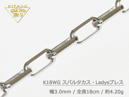 【表示価格の15%OFF】K18ホワイトゴールド ブレスレット スパルタカス 幅3.0mm/全長18cm/重量 約4.2g Ladys( ミラーノ・ロング小豆) [別注OK!]