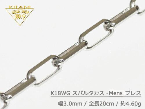 【表示価格の15%OFF】K18ホワイトゴールド ブレスレット スパルタカス 幅3.0mm/全長20cm/重量 約4.6g Mens( ミラーノ・ロング小豆 ) [別注OK!] [保証書付]