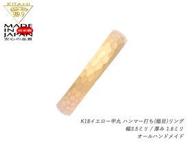 K18 甲丸 3.5mm幅 ハンマー打ち ハンドメイド リング (手作り・槌目)