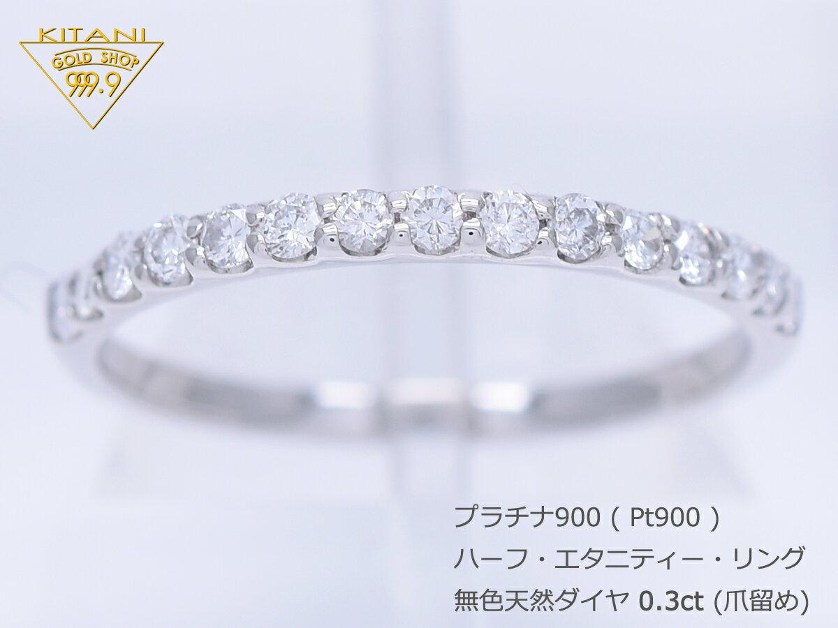 【表示価格の10%OFF】プラチナ900 天然ダイヤ 0.30ct ハーフ エタニティー リング 爪留めタイプ