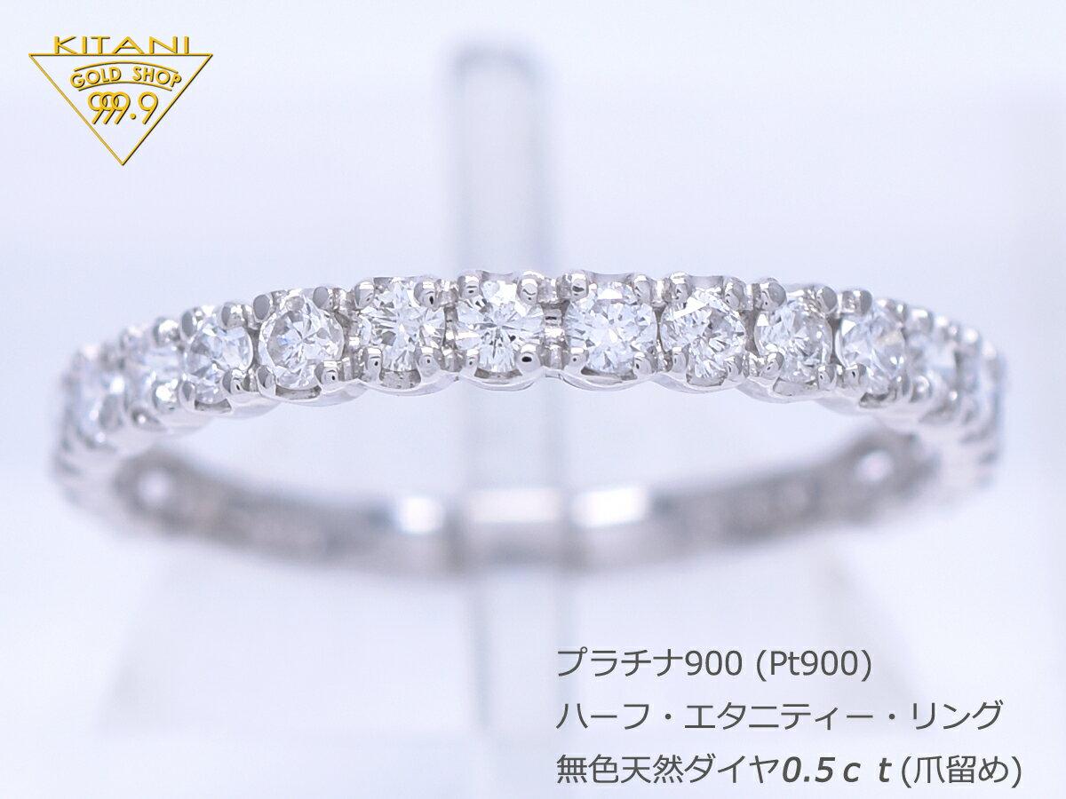 【表示価格の10%OFF】プラチナ900 天然ダイヤ 0.5ct ハーフ エタニティー リング 爪留めタイプ