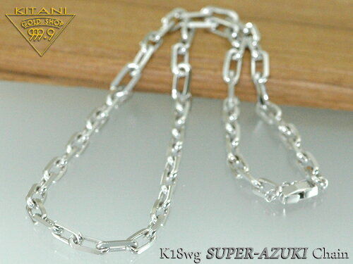 【表示価格の10%】K18ホワイトゴールド 極太 スーパー小豆 ネックレス幅 約 5.5mm/全長60cm/重量 約57.0前後g (スパルタカス)