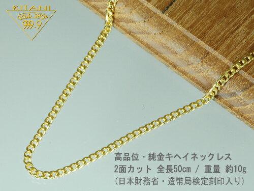《表示価格の10%》【高品位】純金(K24) 2面カットキヘイネックレス 50cm / 10g