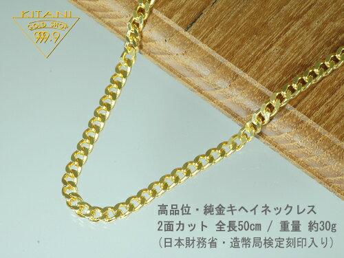 《表示価格の10%》【高品位】純金(K24) 2面カットキヘイネックレス 50cm / 30g