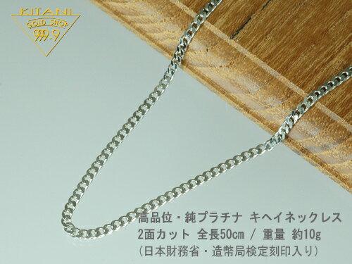 《表示価格の10%》【高品位】純プラチナ(純Pt) 2面カットキヘイネックレス 50cm / 10g