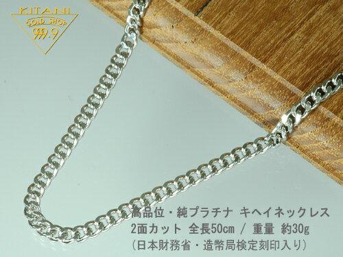 《表示価格の10%》【高品位】純プラチナ(純Pt) 2面カットキヘイネックレス 50cm / 30g