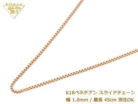 K18 ベネチアン スライドチェーン 幅1.0mm/最長45cm/約3.1g ( スライド アジャスター ネックレス )