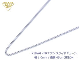 K18ホワイトゴールド ベネチアンス ライドチェーン 幅1.0mm/最長45cm/約3.1g ( K18WG スライド アジャスター ネックレス )
