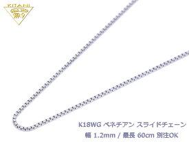 K18ホワイトゴールド ベネチアン スライドチェーン 幅1.2mm/最長60cm/約6.9g ( K18WG スライド アジャスター ネックレス )