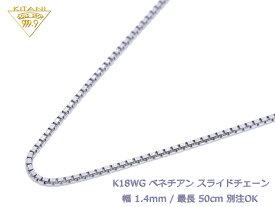 K18ホワイトゴールド ベネチアン スライドチェーン 幅1.4mm/最長50cm/約8.60g ( K18WG スライド アジャスター ネックレス )