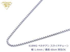 K18ホワイトゴールド ベネチアン スライドチェーン 幅1.4mm/最長60cm/約10.2g ( K18WG スライド アジャスター ネックレス )