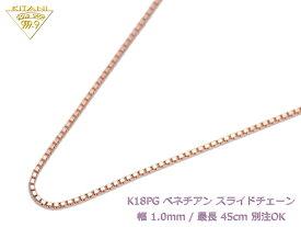 K18ピンクゴールド ベネチアン スライドチェーン 幅1.0mm/最長45cm/約3.0g ( K18PG スライド アジャスター ネックレス )
