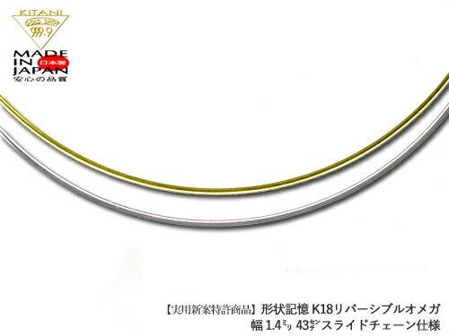 【表示価格の10%OFF】形状記憶 K18 スライド オメガ チェーン 1.4mm幅/最長43cm(リバーシブル)保証書付