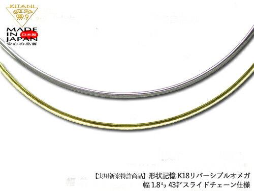 【表示価格の10%OFF】形状記憶 K18 スライド オメガ チェーン 1.8mm幅/最長43cm(リバーシブル)保証書付