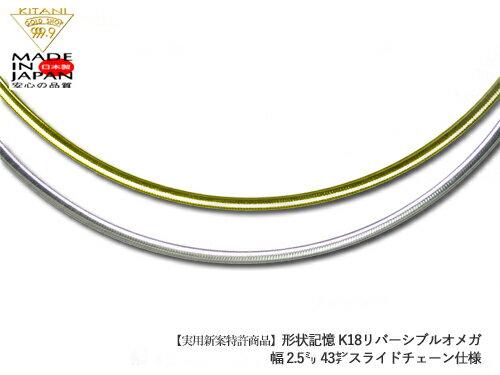 【表示価格の10%OFF】状記憶 K18 スライド オメガ チェーン 2.5mm幅/最長43cm(リバーシブル)保証書付