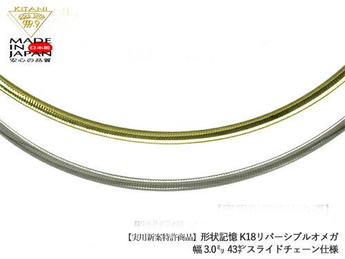 【表示価格の10%OFF】形状記憶 K18 スライド オメガ チェーン 3.0mm幅/最長43cm(リバーシブル)保証書付