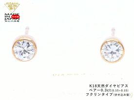 K18 ピアス ダイヤモンド ペアー 0.3ct フクリン留 ( フセコミ レール )無色・良質