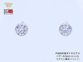 プラチナ900 ピアス ダイヤモンド ペアー 0.3ct フクリン留 ( Pt900 フセコミ レール )無色・良質
