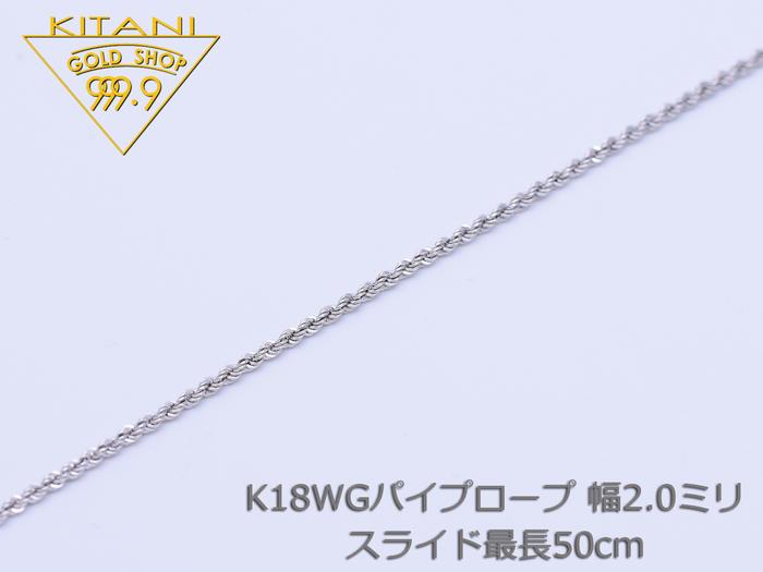 K18ホワイトゴールド パイプロープ 幅2.0mm スライドチェーン 最長50cm/重量約3.3g前後
