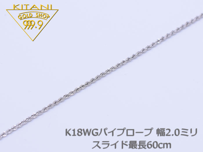 K18ホワイトゴールド パイプロープ 幅2.0mm スライドチェーン 最長60cm/重量約3.7g前後