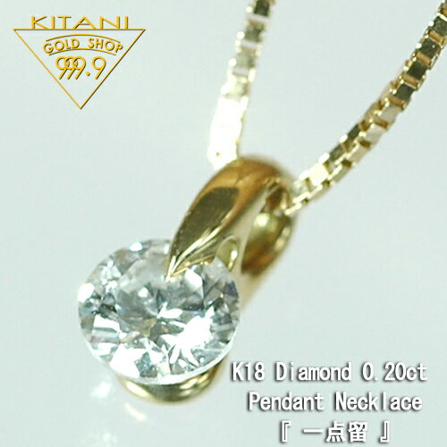 【表示価格の20%OFF】K18 一粒 無色 天然 ダイヤ 0.2ct 一点留(K18 ベネチアン スライドチェーン付)