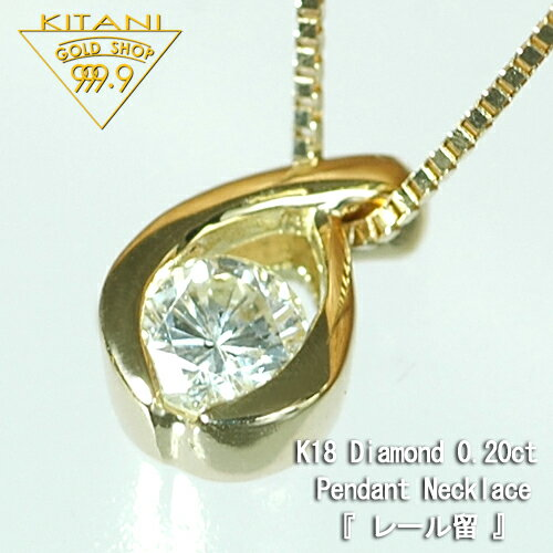【表示価格の20%OFF】K18 一粒 無色 天然 ダイヤ 0.2ct レール留(K18 ベネチアン スライドチェーン付)