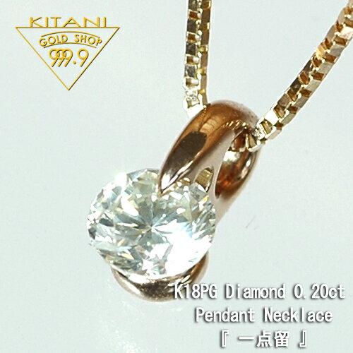 【表示価格の20%OFF】K18ピンクゴールド 一粒 無色天然ダイヤ0.2ct 一点留(K18PGベネチアンスライドチェーン付)