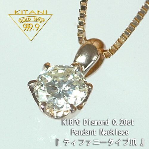 【表示価格の20%OFF】K18ピンクゴールド 一粒 無色天然ダイヤ0.2ct 6本爪(K18PGベネチアンスライドチェーン付)