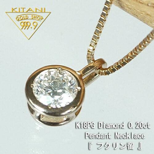 【表示価格の20%OFF】K18ピンクゴールド 一粒 無色天然ダイヤ0.2ct フクリン留(K18PGベネチアンスライドチェーン付)
